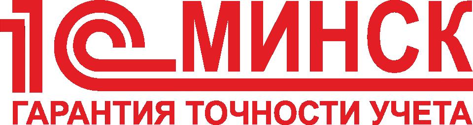 1С-Минск